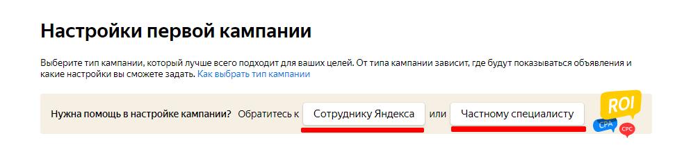 """Выбор настроек в """"Яндекс.Директ"""""""