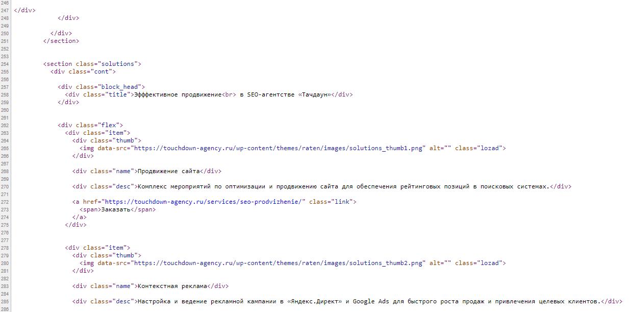 Пример чистого кода на сайте