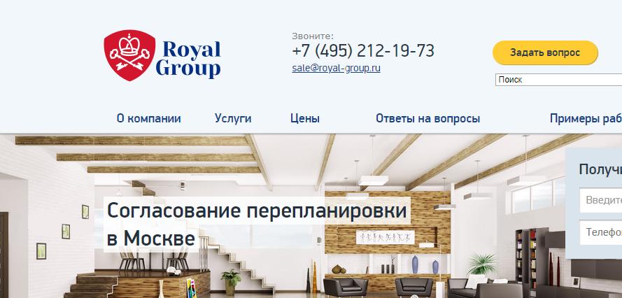 Продвижение Royal-group.Ru