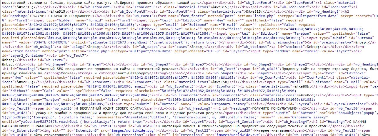 Пример плохого кода на сайте