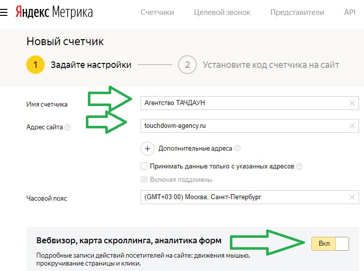 Добавление кода и активация Вебвизора