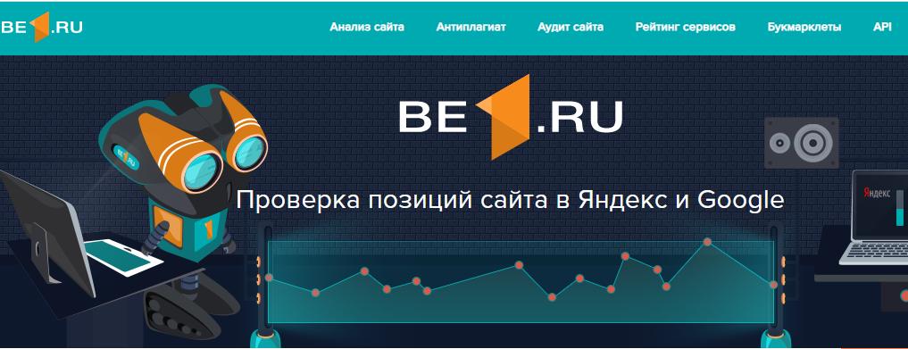 Проверка позиций в Be1.Ru