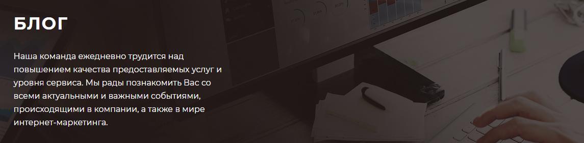 Блог на корпоративном сайте компании - один из способов привлечь клиентов