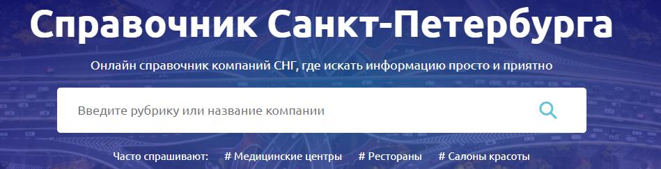 Каталоги сайтов Санкт-Петербурга