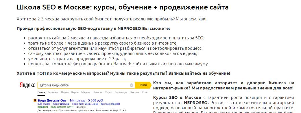 Сайт-плагиатор