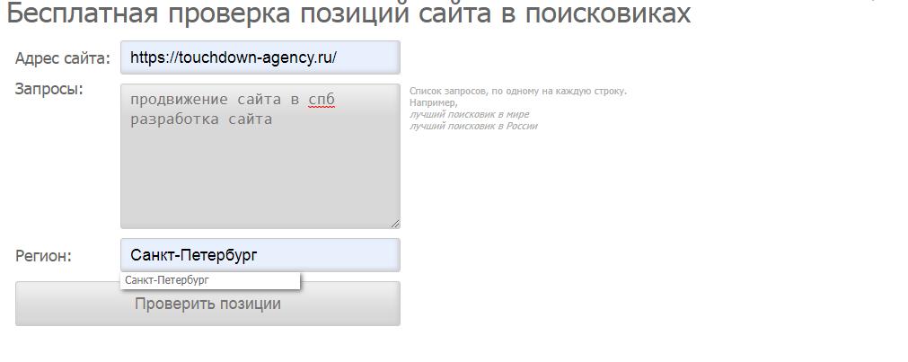 Проверка позиций сервис Parserrf.Ru