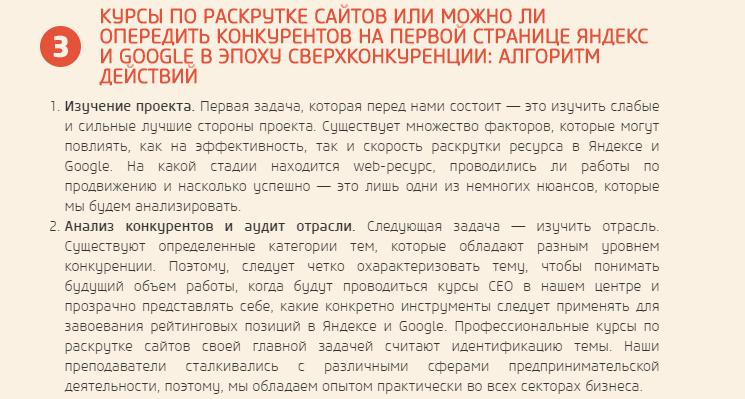 Seoschoolpro.Ru (2)