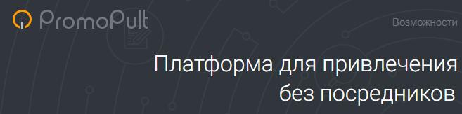 SEO-сервис продвижения сайтов Promopult