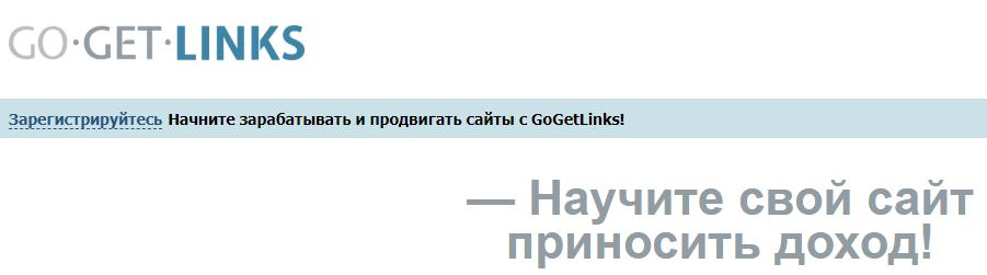 Система покупки SEO-ссылок Gogetlinks.Net