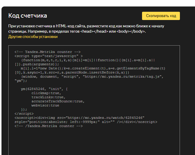 Установка кода Яндекс.Метрики
