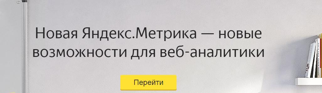 Всё об установке Яндекс.Метрике