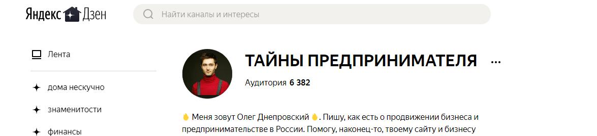 Яндекс.Дзен - великолепный способ для привлечения клиентов