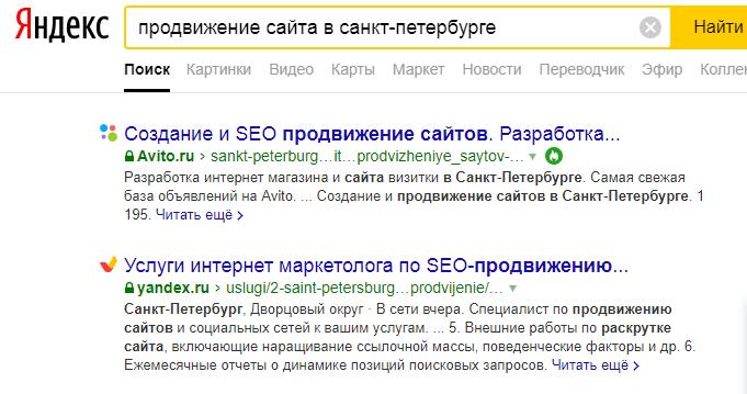 Сервис Яндекс.Услуг занимает лидирующие позиции в выдаче