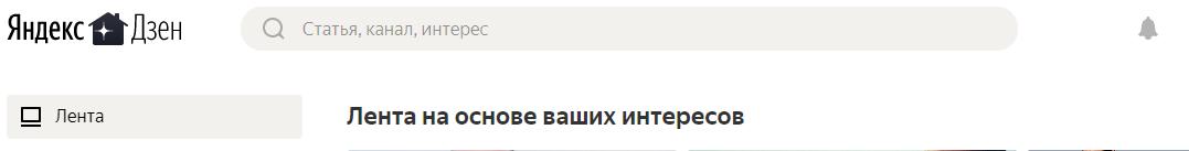 Канал на Яндекс.Дзен, как один из способов повышения продаж
